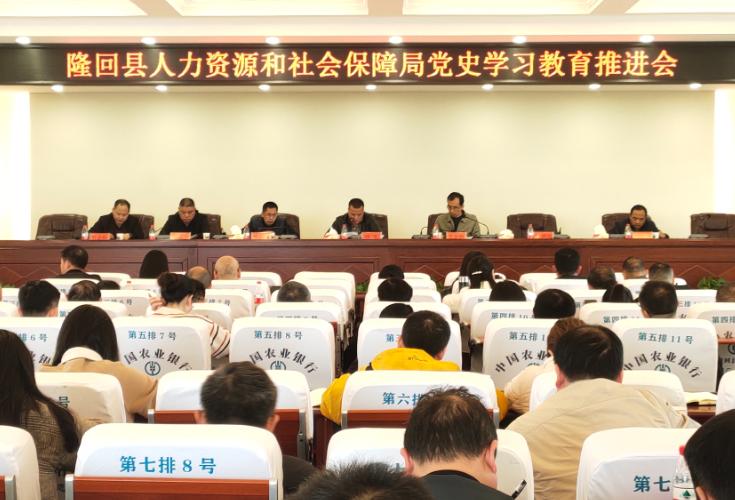 隆回县人社局召开党史学习教育推进会