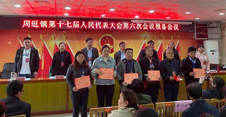 周旺镇第十七届人民代表大会第六次会议召开