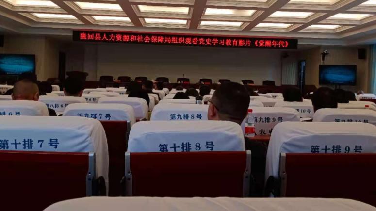 隆回县人社局集中收看党史教育和警示教育专题片