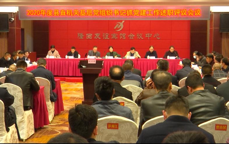隆回召开2020年度县直机关党组织书记履行基层党建责任述职评议会议