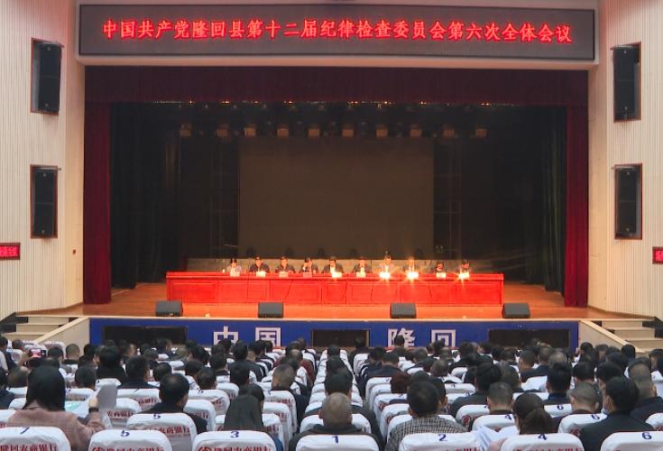 中共隆回县第十二届纪律检查委员会第六次全体会议召开