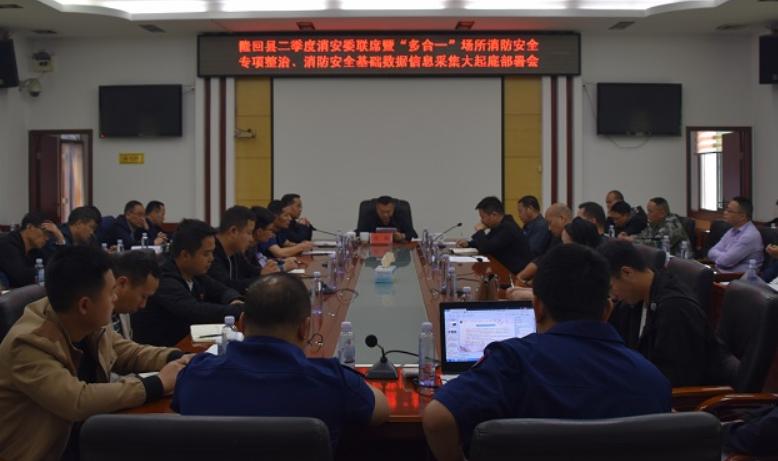 隆回县组织召开二季度消安委联席会议部署当前重点工作