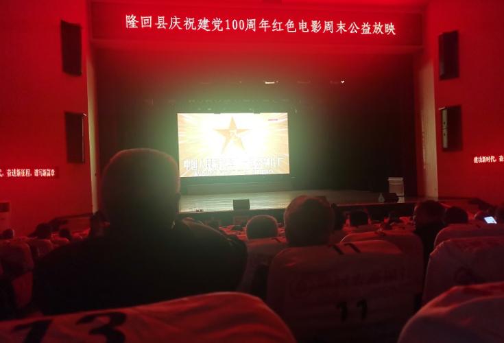 隆回县人社局组织观电影学党史