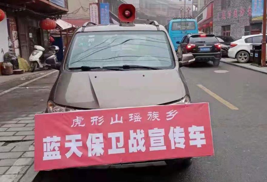 虎形山瑶族乡:开展蓝天保卫战宣传 倡导绿色生活方式