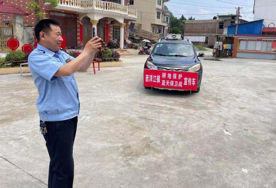 西洋江镇多部门联合开展蓝天保卫战宣传活动