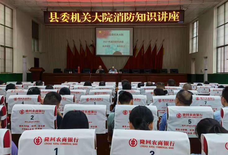 隆回县委办组织县委机关大院消防知识讲座