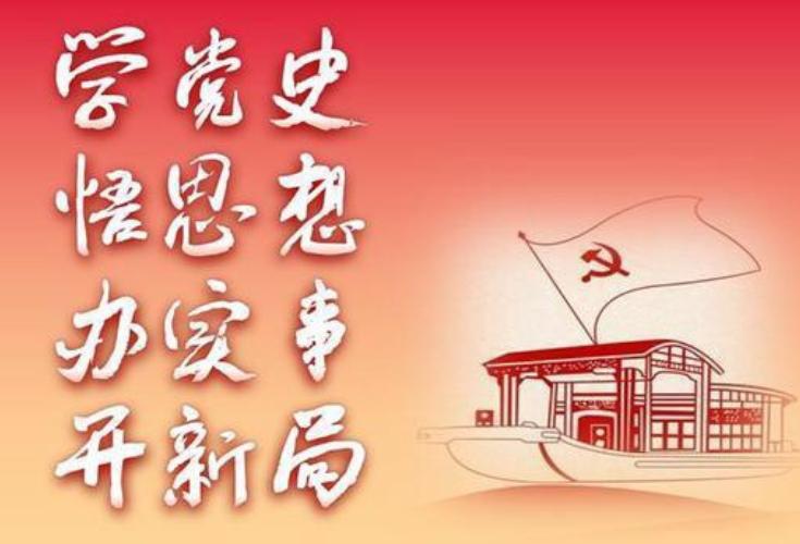 """县自然资源局开展""""学史崇德""""专题学习研讨"""