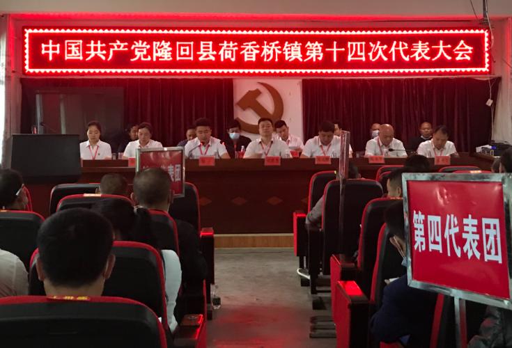 迎接新挑战,迈向新征程——中国共产党隆回县荷香桥镇第十四次代表大会召开