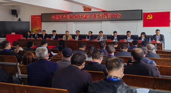 中国共产党小沙江镇第十四次代表大会召开