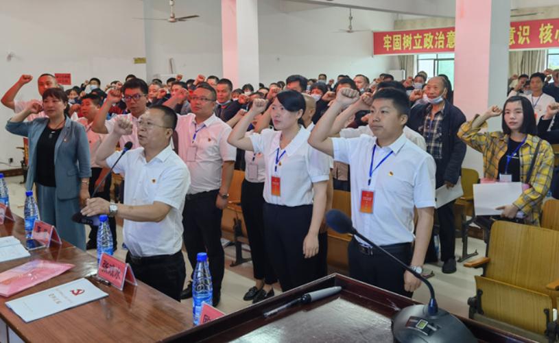 中国共产党七江镇第二次代表大会召开