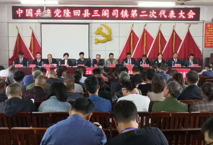 中国共产党隆回县三阁司镇第二次代表大会召开