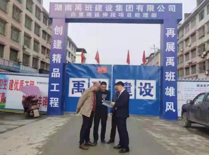 隆回县重点建设项目事务中心:学党史 促安全