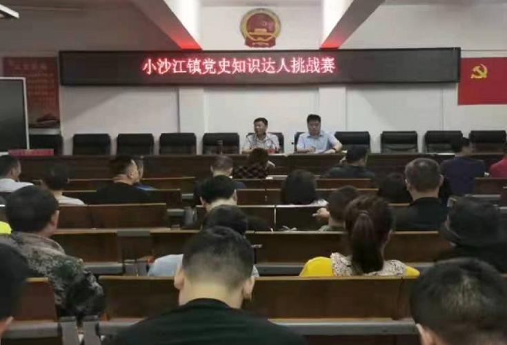 小沙江镇组织开展党史学习达人考试