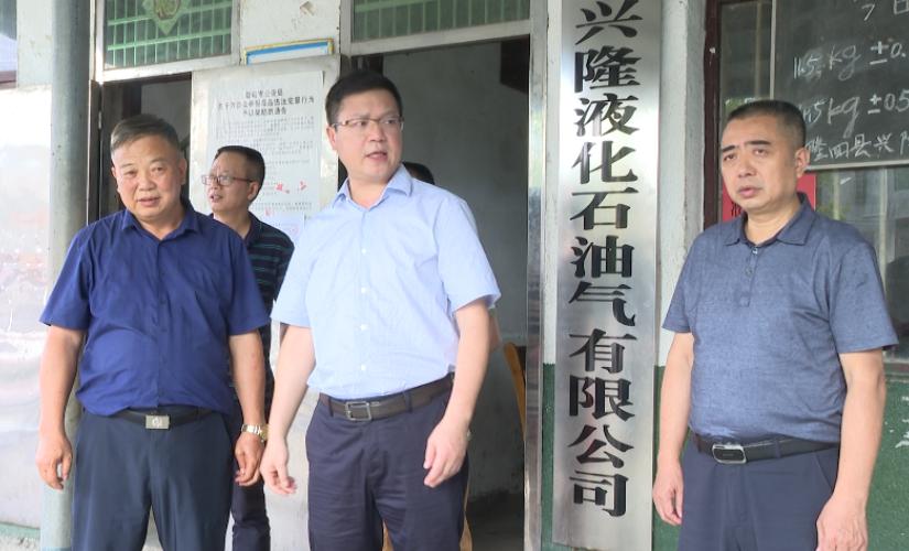 杨韶辉率队督导安全生产工作