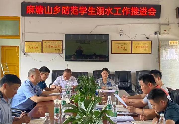 麻塘山乡召开中小学生防溺水安全教育工作会议
