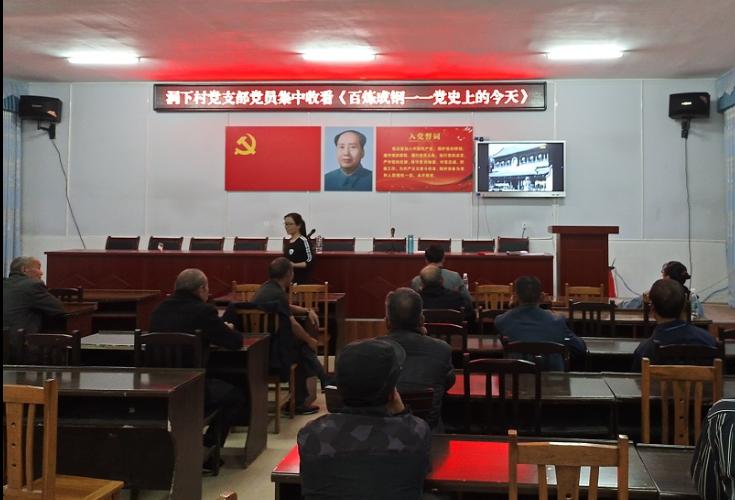 金石桥镇洞下村组织党员集中观看《百炼成钢——党史上的今天》