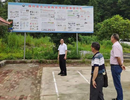隆回县科技和工业信息化局到禁毒联点村督导禁毒工作