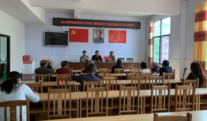 """金石桥镇泉溪村开展""""学史崇德""""研讨会"""