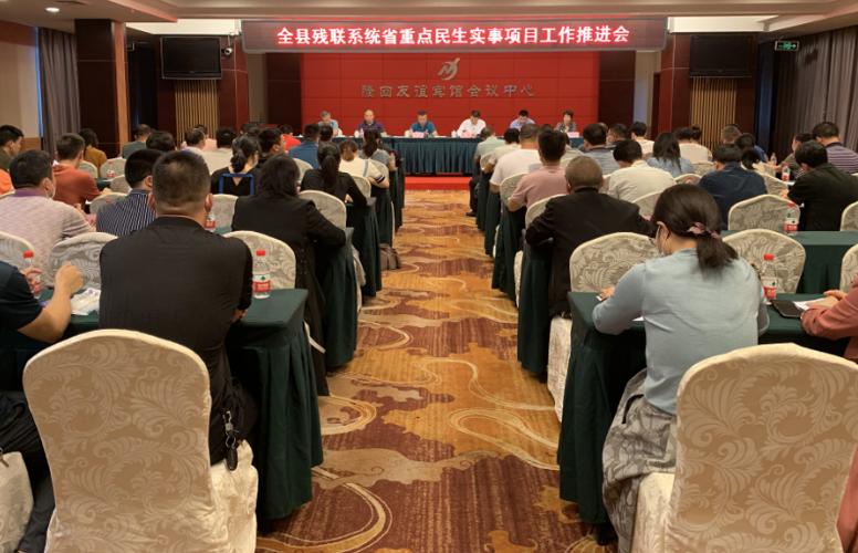 隆回县召开残联系统省重点民生实事项目工作推进会议