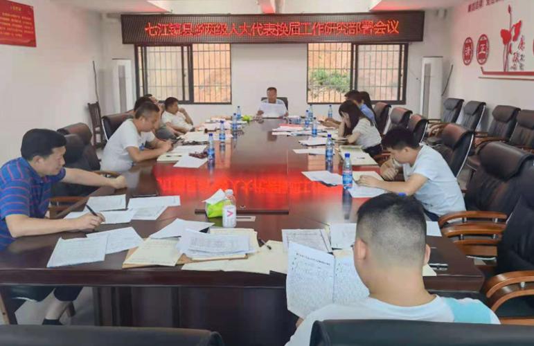 七江镇研究部署县乡两级人大代表换届工作