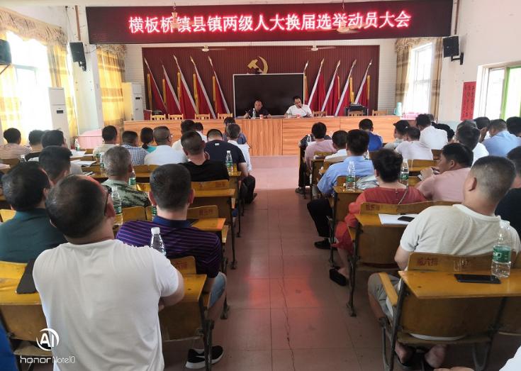 横板桥镇召开县镇两级人大换届选举动员大会