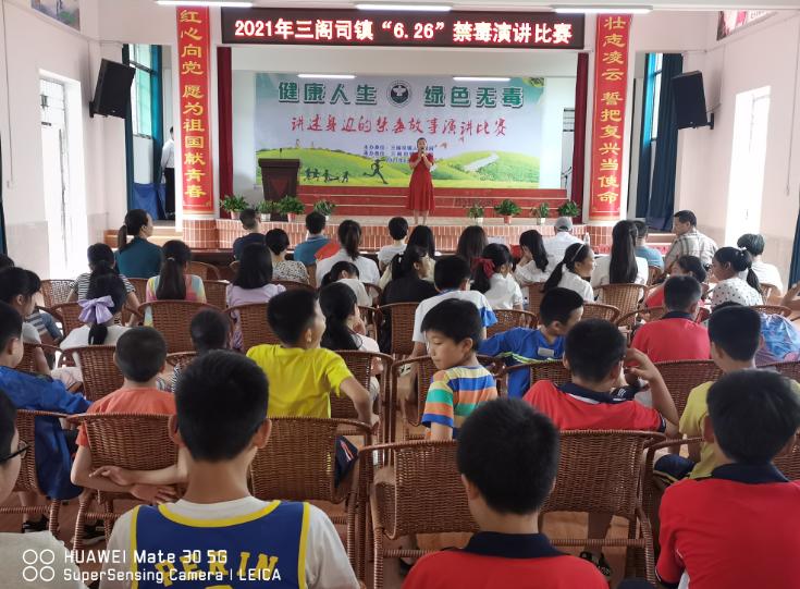 【禁毒工作】三阁司镇举行6.26禁毒日禁毒演讲比赛