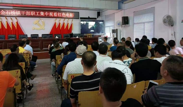 金石桥镇组织全镇干部职工集中观看红色电影