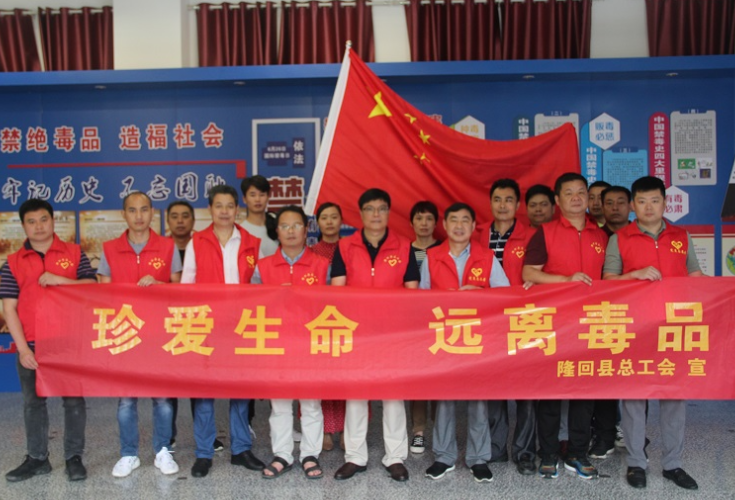 隆回县总工会:参观禁毒教育基地 筑牢禁毒思想防线