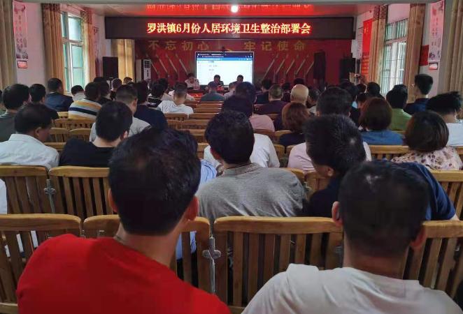隆回县罗洪镇召开人居环境卫生整治工作安排部署会