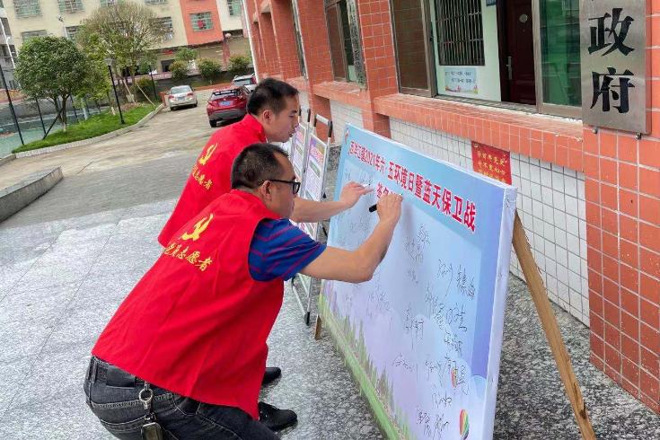 隆回县西洋江镇开展六·五环境日宣传活动