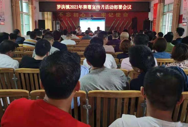隆回县罗洪镇部署2021年禁毒宣传月活动