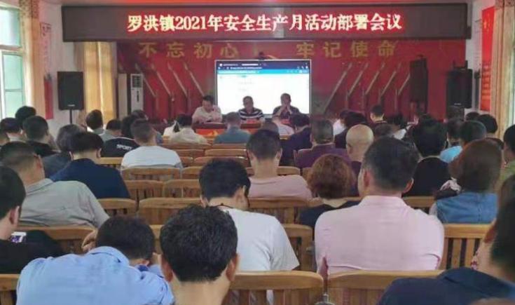 隆回县罗洪镇部署2021年安全生产月活动