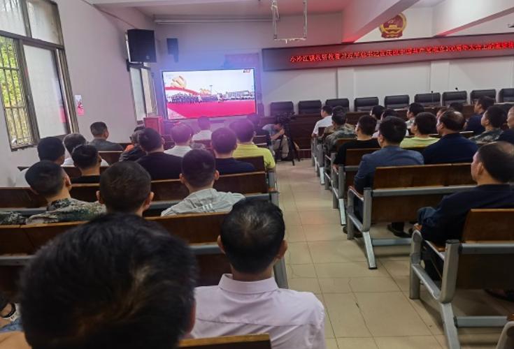 小沙江镇组织收看庆祝中国共产党成立100周年大会直播