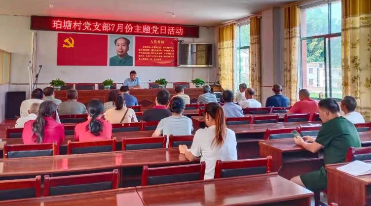 金石桥镇珀塘村党支部开展7月份主题党日活动