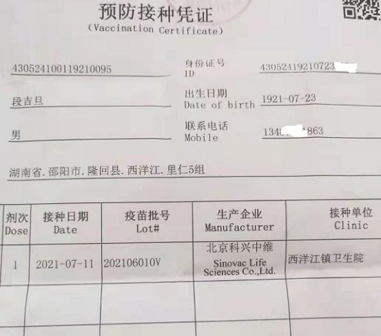 西洋江镇百岁老人积极参与疫苗接种