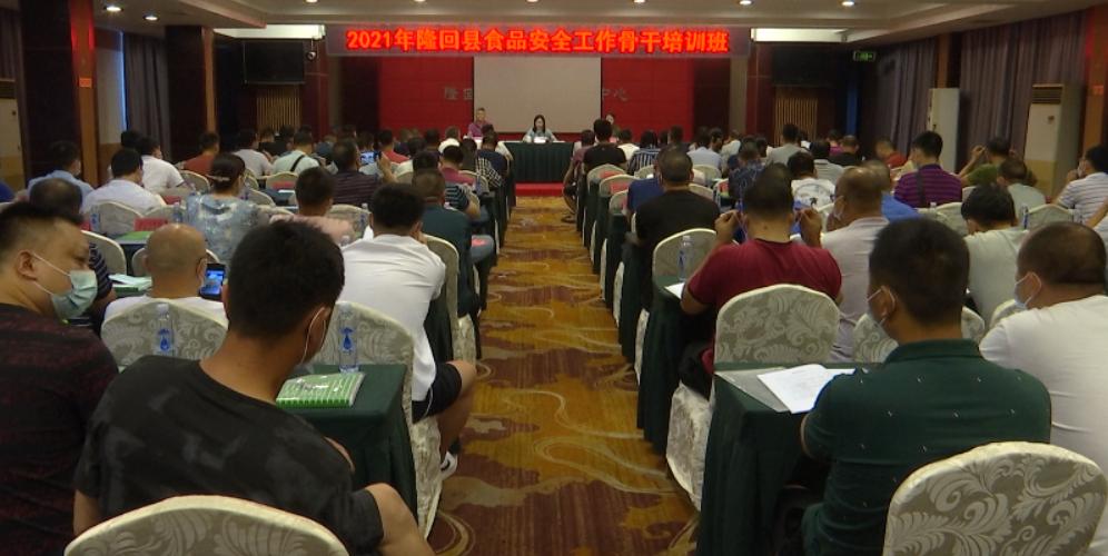 隆回县举办2021年全县食品安全工作骨干培训班