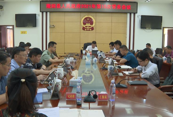 杨韶辉主持召开县人民政府2021第15次常务会议
