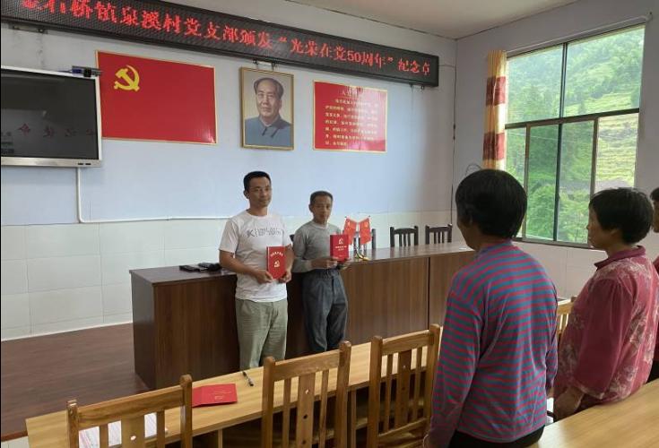 """金石桥镇泉溪村举行""""光荣在党50年""""纪念章颁发仪式"""