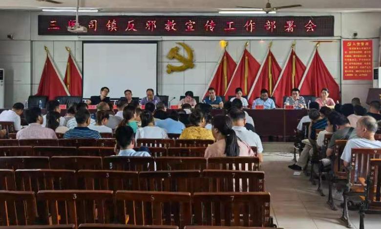 隆回县三阁司镇召开反邪教宣传工作部署会