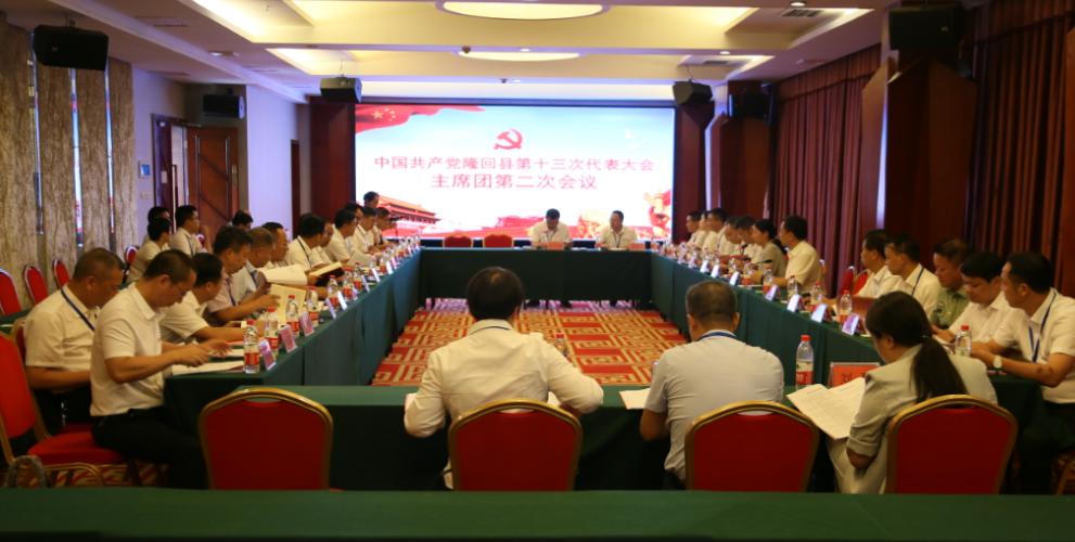 中国共产党隆回县第十三次代表大会主席团召开第二次会议