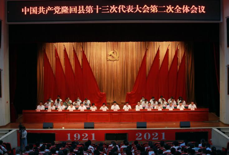 中国共产党隆回县第十三次代表大会召开第二次全体会议
