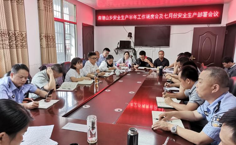 麻塘山乡召开安全生产半年工作调度会