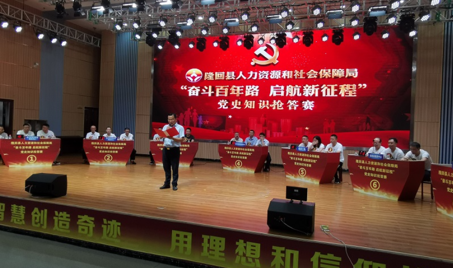 隆回县人社局开展党史知识竞赛活动