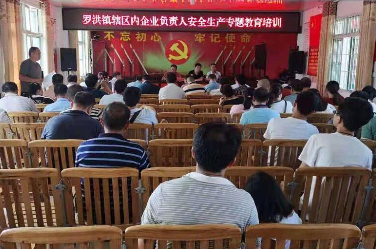 罗洪镇:狠抓安全责任 积极推动安全生产