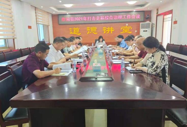 隆回县召开打击走私综合治理工作会议