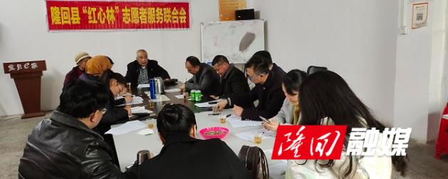 """隆回县""""红心林""""志愿者志愿服务联合会召开核心成员工作会议"""