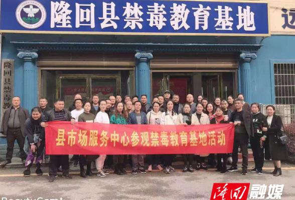 【禁毒工作】县市场服务中心干部职工参观禁毒教育基地