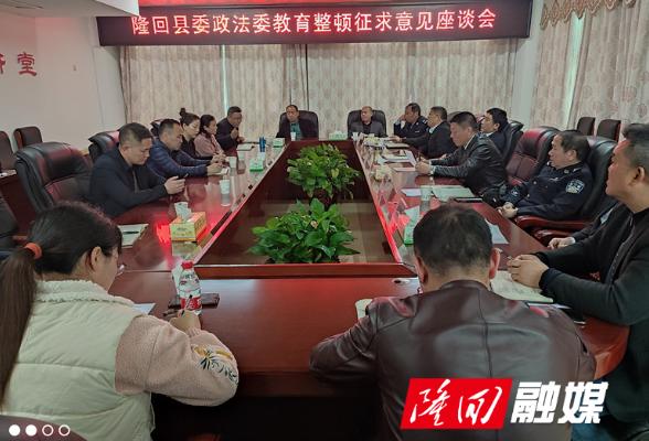 隆回召开政法队伍教育整顿征求意见座谈会 杨卫东申松能出席