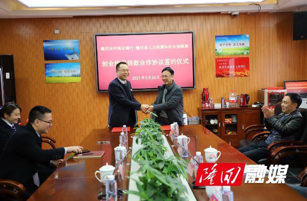 隆回农商银行、县人社局举行创业担保贷款合作协议签约仪式