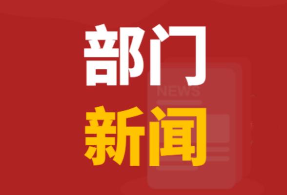 """县高新区召开""""管行业必须管安全百日行动""""推进会"""
